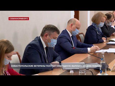 Ветераны и жители осаждённого Севастополя получат ежегодную выплату ко Дню Победы