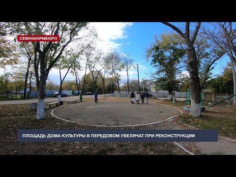 Площадь Дома культуры в Передовом увеличат для реконструкции