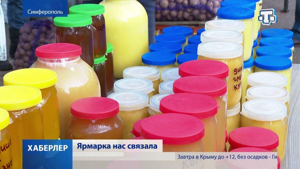 Более 120 сельхозпроизводителей представили продукцию на ярмарке в Симферополе