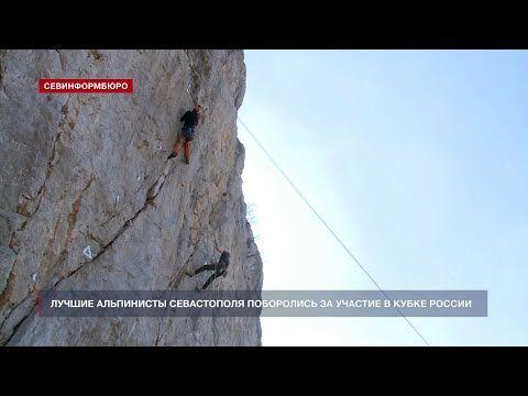 Лучшие альпинисты Севастополя боролись за участие в Кубке России
