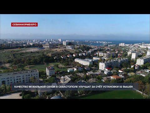 Качество мобильной связи в Севастополе улучшат за счёт установки 52 вышек