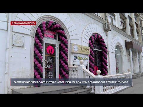 Размещение бизнес-объектов в исторических зданиях Севастополя регламентируют
