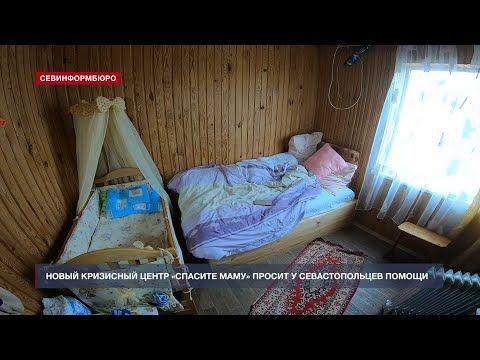 Новый кризисный центр «Спасите маму» просит у севастопольцев помощи