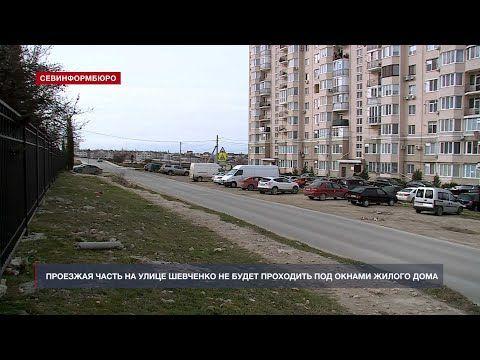 Проезжая часть на улице Шевченко не будет проходить под окнами жилого дома