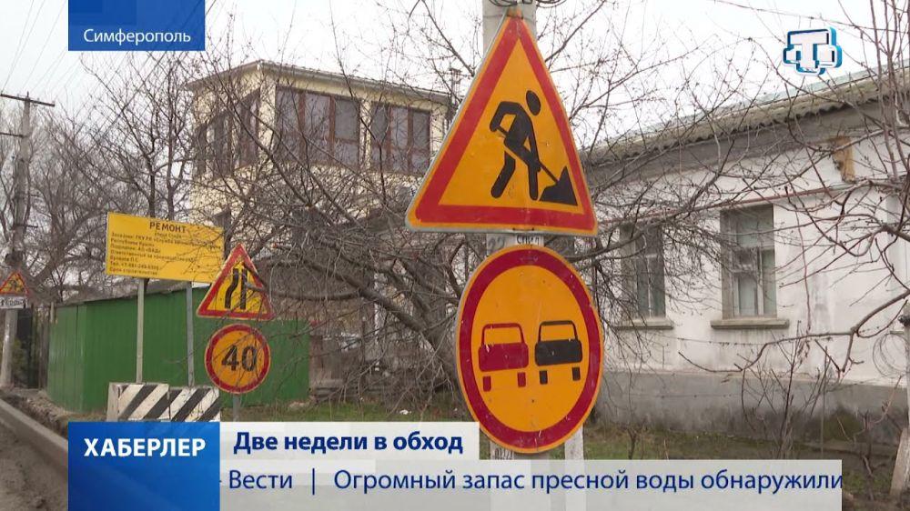 В Симферополе ремонтируют улицу Спера