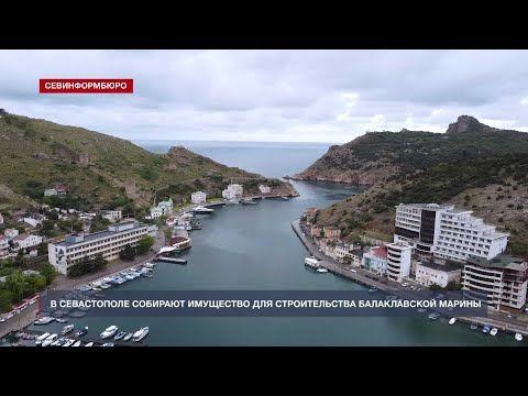 Правительство Севастополя собирает имущество для строительства Балаклавской марины
