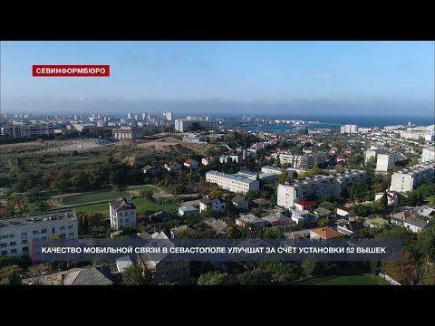 Основные события недели в Севастополе: 22 - 28 марта
