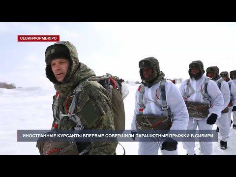 Иностранные курсанты выполнили первые прыжки с парашютом в Сибири