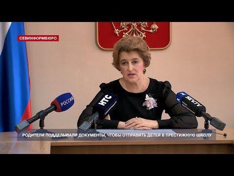 В Севастополе родители подделывали документы, чтобы отправить детей в элитную школу