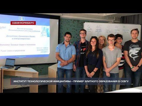 Институт технологической инициативы СевГУ выпускает готовых профессионалов