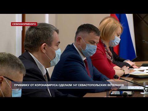 В Севастополе прививку от коронавируса сделали 147 ветеранов