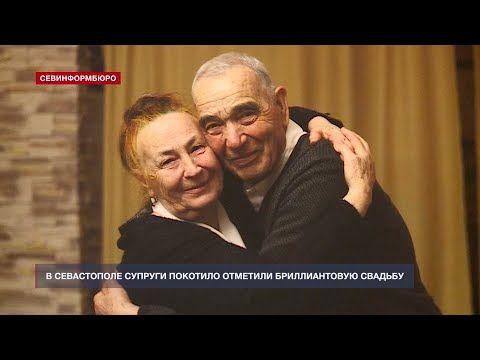60 лет вместе: супружеская пара из Севастополя отметила бриллиантовую свадьбу