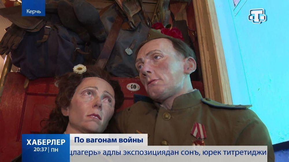 «Поезд Победы» прибыл на конечную крымскую станцию