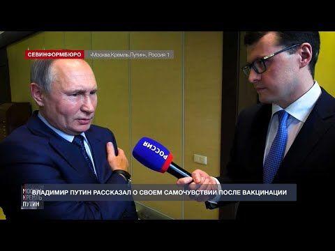 Владимир Путин рассказал о своем самочувствии после вакцинации