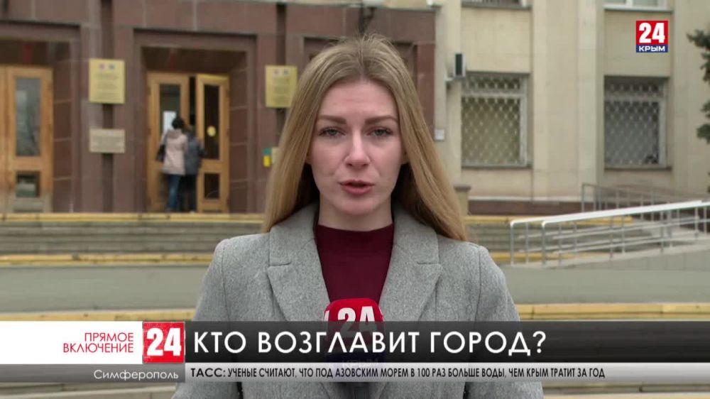 В Симферополе пройдёт конкурс на замещение должности главы администрации