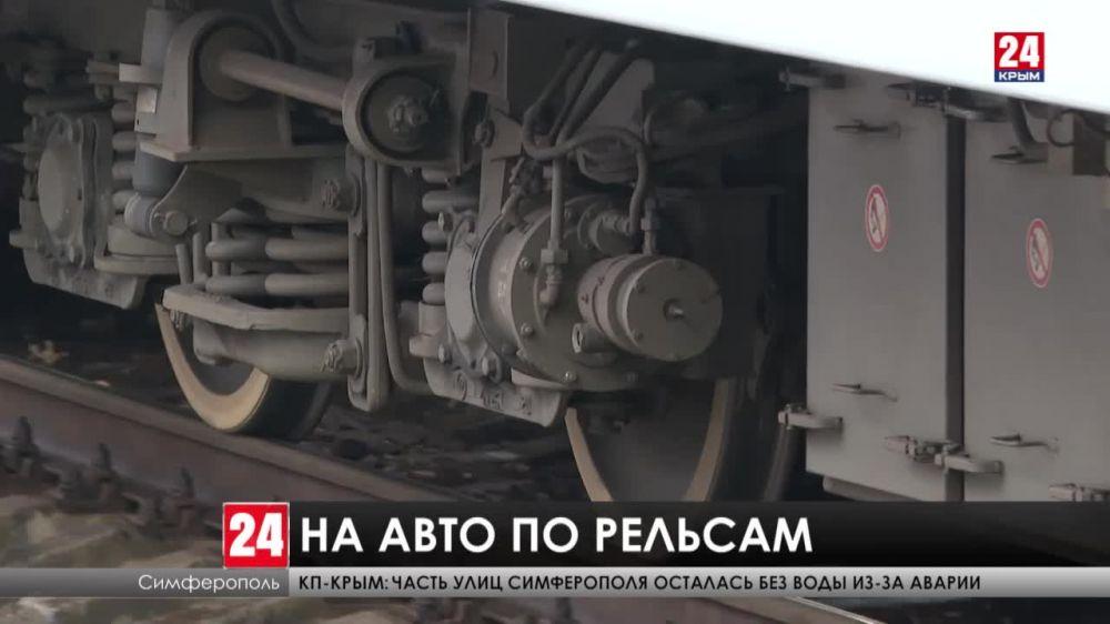 На авто по рельсам. Теперь в Крым из Москвы на поезде можно привезти свою машину