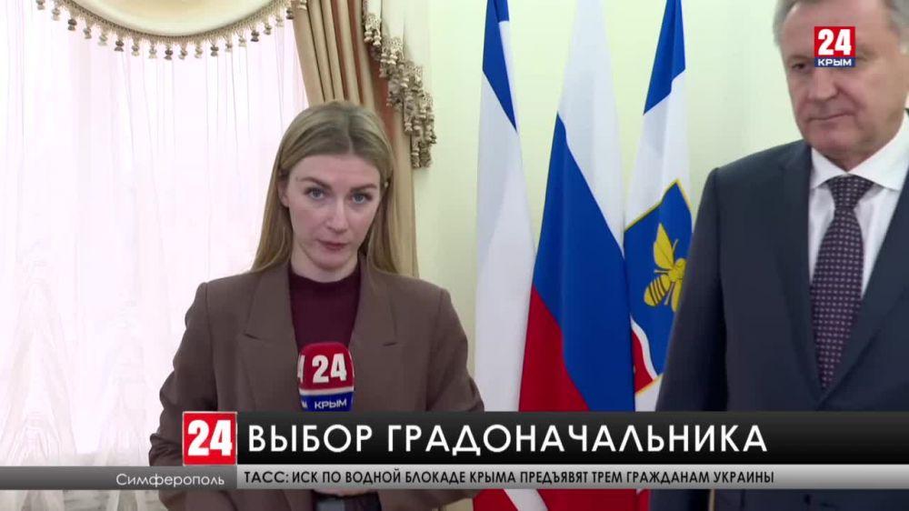 В крымской столице выбирают главу администрации