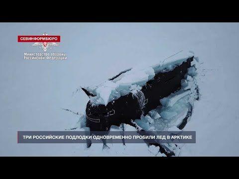 Три российские подлодки одновременно пробили лед в Арктике