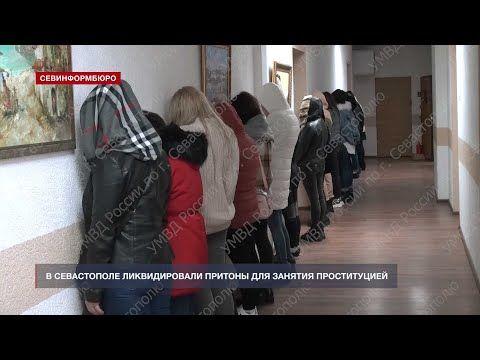 В Севастополе ликвидировали притоны для занятия проституцией