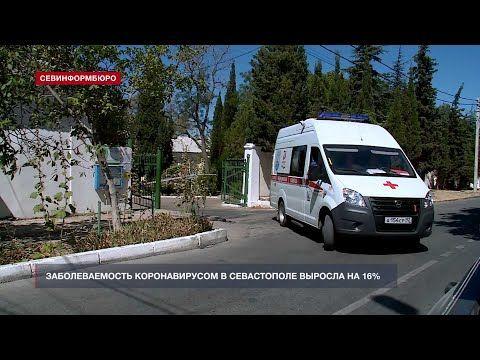 Заболеваемость коронавирусом в Севастополе выросла за неделю