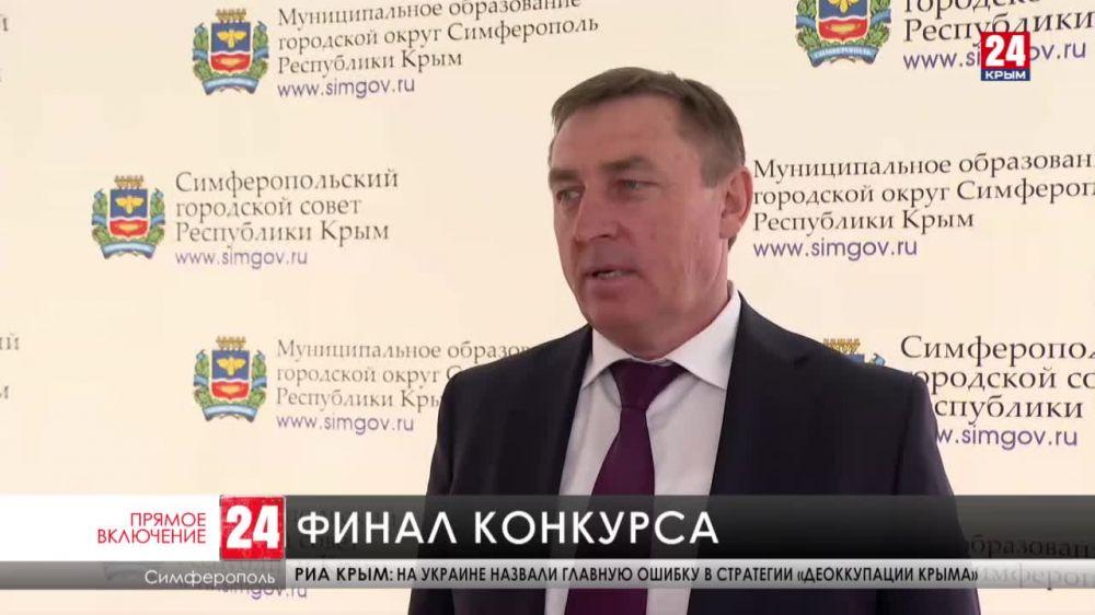 В Симферополе завершился конкурс на замещение должности главы администрации