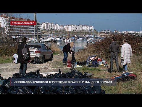«Севсвалки» очистили территорию в районе Рыбацкого причала