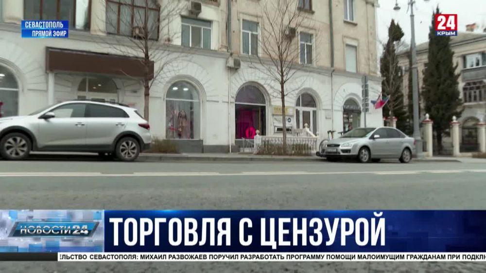 Стоп-слова для торговли: какие вывески не пройдут цензуру в Севастополе?