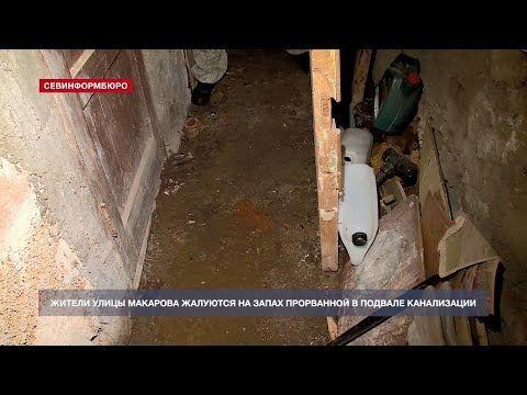Жители улицы Макарова жалуются на запах прорванной в подвале канализации