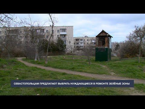 Севастопольцам предлагают выбрать нуждающиеся в ремонте зелёные зоны