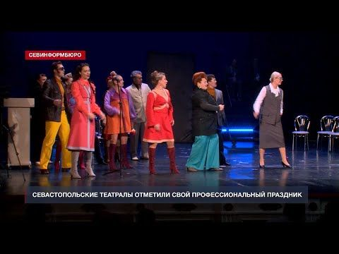 В театре имени Луначарского профессиональный праздник отметили театралы города