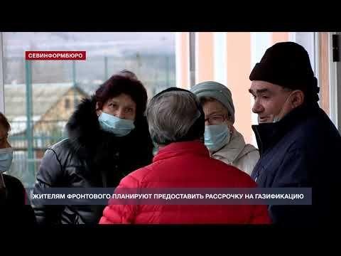 Жителям Фронтового планируют предоставить рассрочку на газификацию