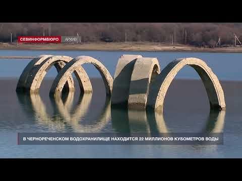 Власти Севастополя сообщили, сколько воды «пришло» в Чернореченское водохранилище