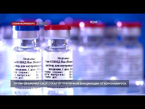 Владимир Путин объяснил свой отказ от публичной вакцинации от коронавируса