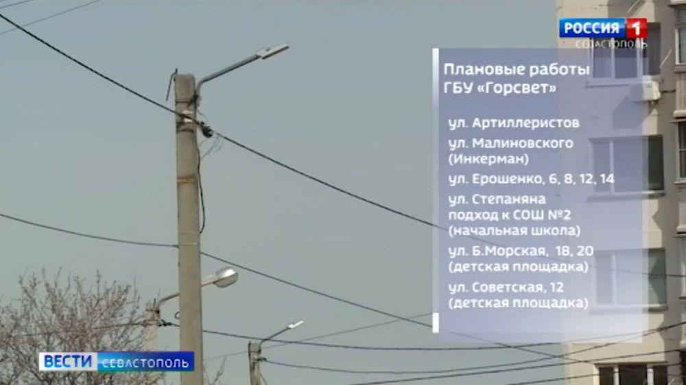 Часть улиц Севастополя останется без света и газоснабжения