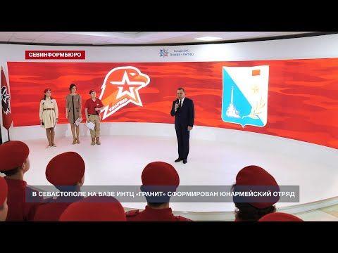 В Севастополе на базе ИНТЦ «Гранит» сформирован юнармейский отряд