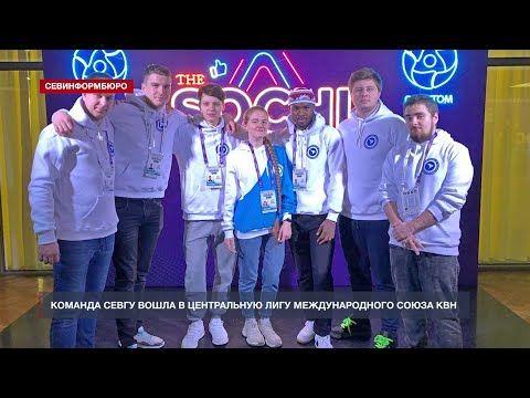 Команда СевГУ вошла в Центральную лигу Международного союза КВН