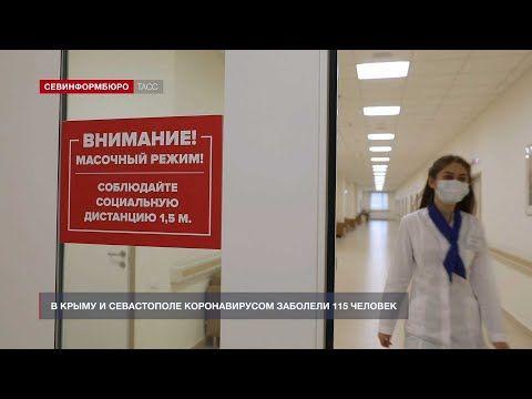 В Севастополе за сутки коронавирусом заболели 46 человек