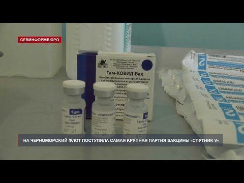 15000 доз вакцины «Гам-Ковид-Вак» поступило на Черноморский флот