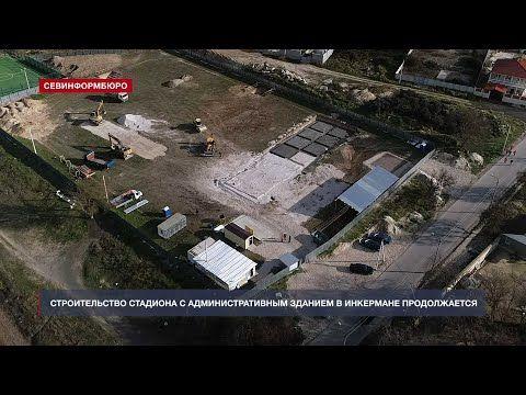 Железная дорога в Инкермане может не затронуть объект ФЦП - стадион