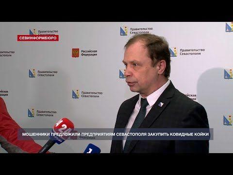 Мошенники предложили предприятиям Севастополя закупить ковидные койки