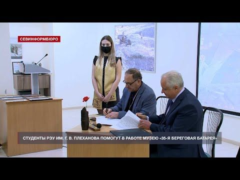 Студенты РЭУ им. Г. В. Плеханова помогут в работе музею «35-я береговая батарея»