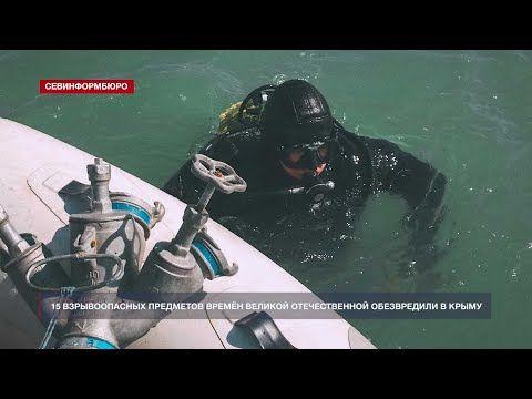 15 взрывоопасных предметов обезвредили в Крыму
