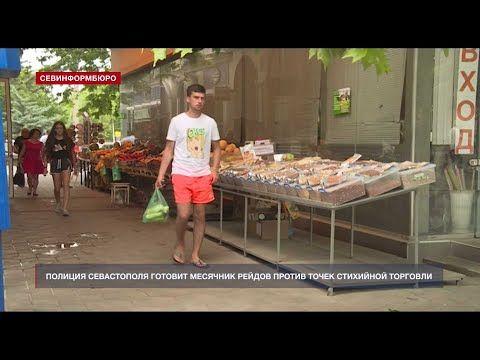 Полиция Севастополя готовит агрессивные рейды против стихийной торговли
