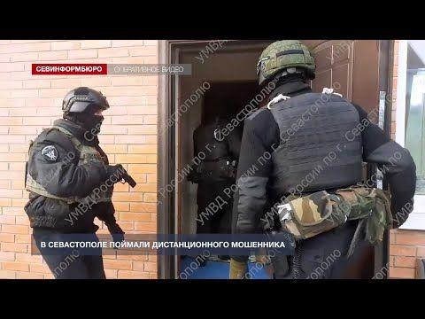 В Севастополе поймали дистанционного мошенника
