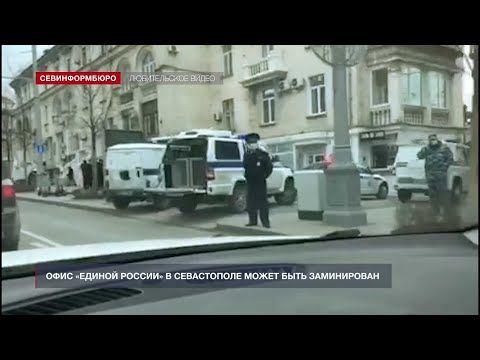 Офис «Единой России» в Севастополе может быть заминирован