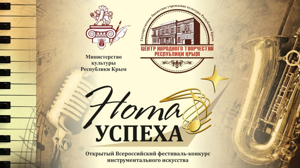 Состоялся I Открытый Всероссийский фестиваль-конкурс инструментального искусства «Нота успеха»