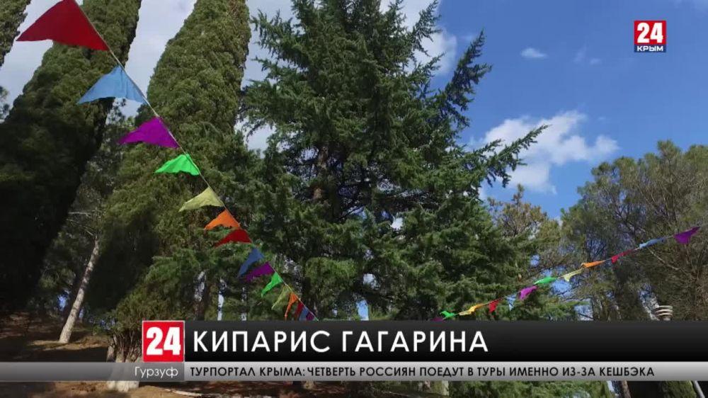Памятный знак Юрию Гагарину установили на территории международного детского центра «Артек»