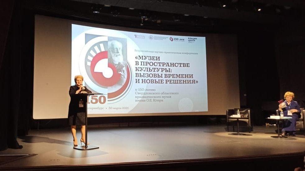Крымская делегация участвует в работе Всероссийской научно-практической конференции «Музеи в пространстве культуры: вызовы времени и новые решения»