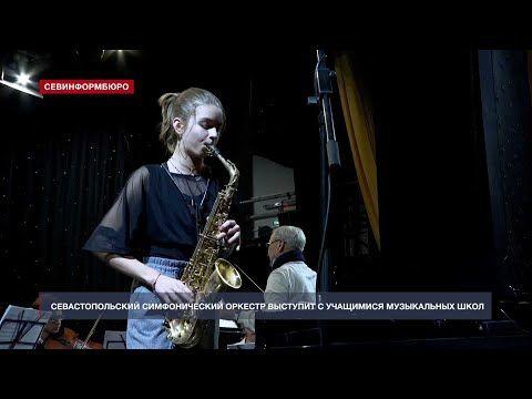 Симфонический оркестр даст совместный концерт с учениками музыкальных школ