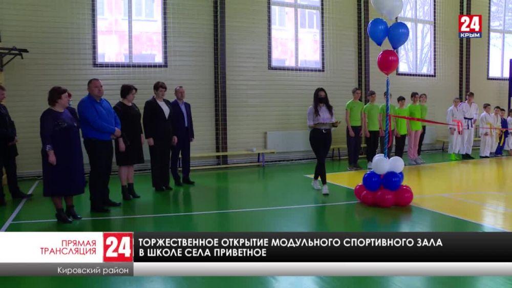 В школе села Приветное Кировского района торжественно открывают модульный спортивный зал